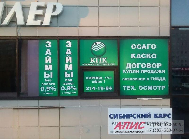 Оклейка витрин КПК Первый сберегательный фонд
