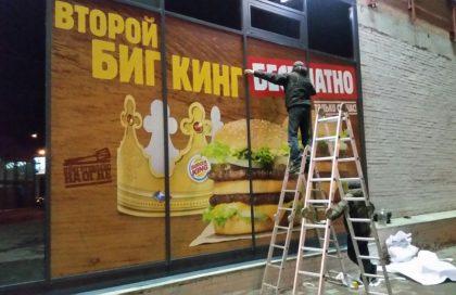 Оклейка витрины Бургер Кинг