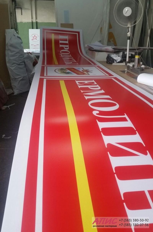 Печать на самоклеящейся пленке Продукты Ермолино