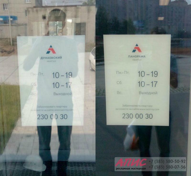 Табличка офис продаж Дунаевский и Панорама (Сибакадемстрой)