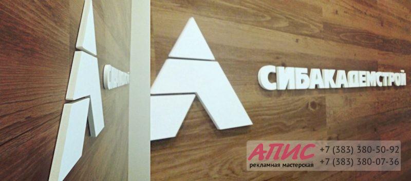 Вывеска Сибакадемстрой для офиса несветовые объемные буквы