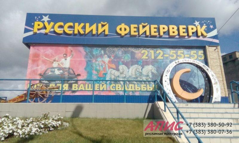Изготовление вывески с объеиными буквами Русский фейерверк