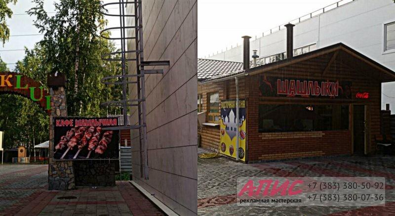 Печать и монтаж баннеров для летней зоны ресторана Людовик