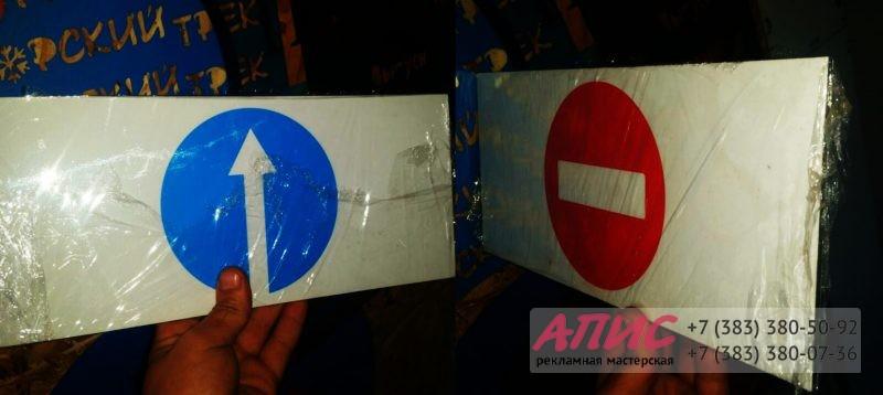 Таблички из пластика с дорожными знаками