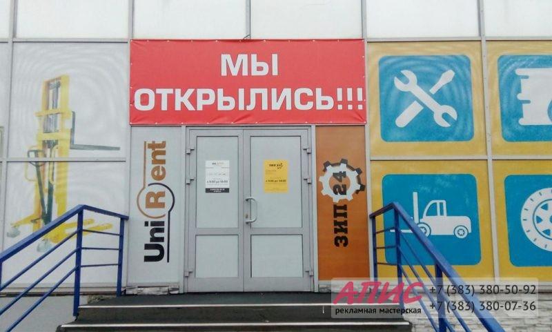 banner-ob-otkrytii-dlya-kompani-unirent