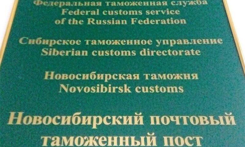 Информационная табличка для почтового таможенного поста