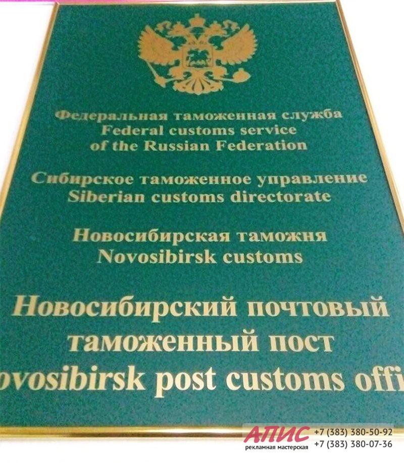 informatsionnaya-tablichka-dlya-pochtovogo-tamozhennog-posta