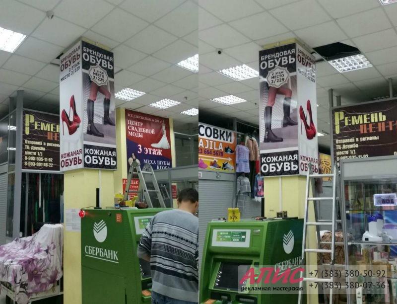 oformlenie-kolonny-vyveskami-obuvnogo-magazina-tvts-druzhba